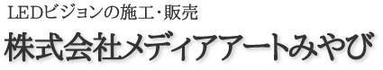 株式会社メディアアート みやび